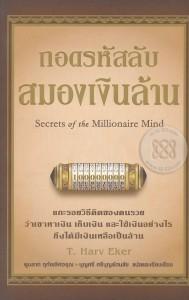 secretofmillionairemind