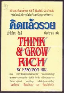 thinkandfrowrich